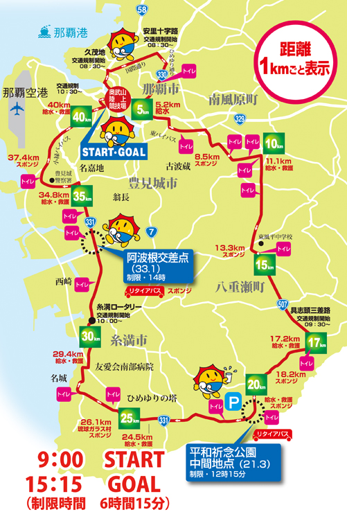 Streckenführung des Naha Marathons, Okinawa, Japan